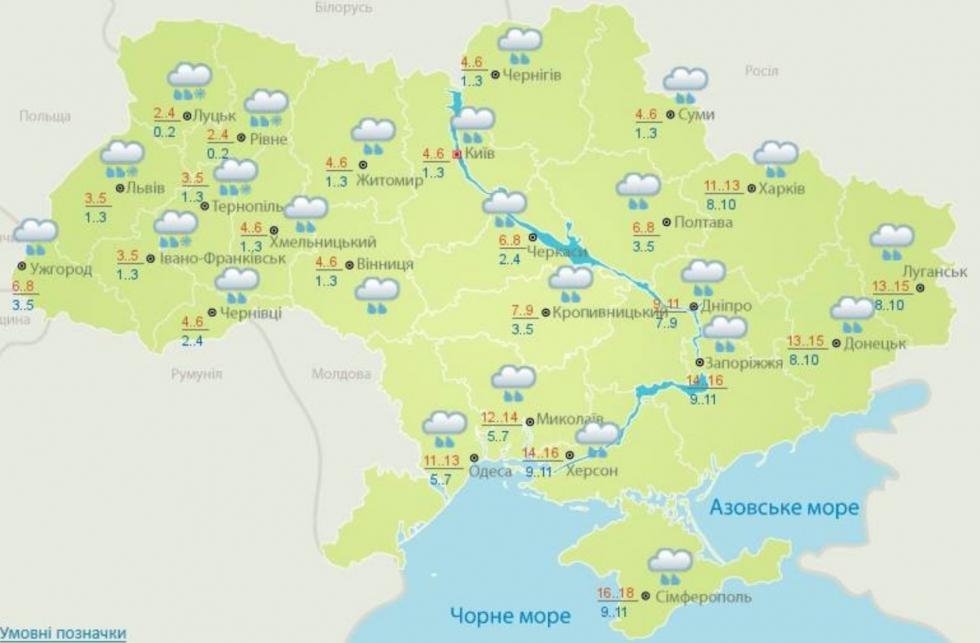 По всей Украине сегодня обещают дожди, на западе с мокрым снегом