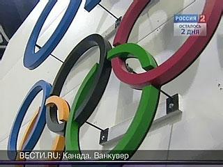 До открытия Зимней Олимпиады вВанкувере остаются считанные часы