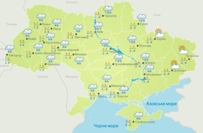 В среду в Украине ожидаются дожди с мокрым снегом