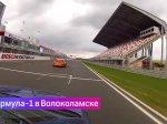 Трасса Moscow Raceway сможет проводить гонки Формулы-1