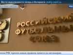 Исполком РФС утвердил изменение лимита легионеров