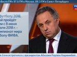 Подготовка к ЧМ-2018 остаётся главным спортивным вызовом России