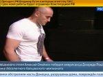Путин помог спортсмену-харьковчанину отправить американца в нокаут