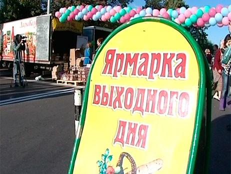 Краснодар. На ярмарках выходного дня недостатка в продуктах не было.