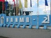 """Проезд до стадиона  """"Олимп-21 век """" ."""