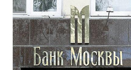 В октябре 2014 года определились популярнейшие банки Москвы