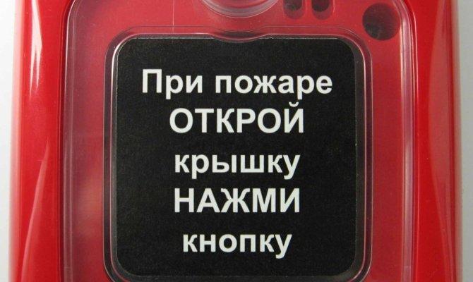 Купить ИПР-3СУМ, извещатель ручной delc.ru.