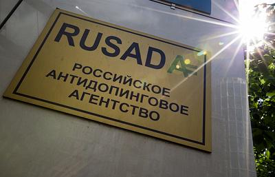 Утверждение состава нового комитета входит в критерии восстановления РУСАДА.